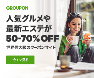 お得なクーポンぞくぞく♪世界最大級のクーポンサイト≪GROUPON≫
