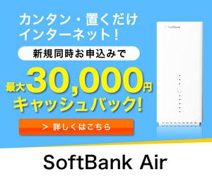 自宅に置くだけ!【SoftBankAir】インターネット回線開通