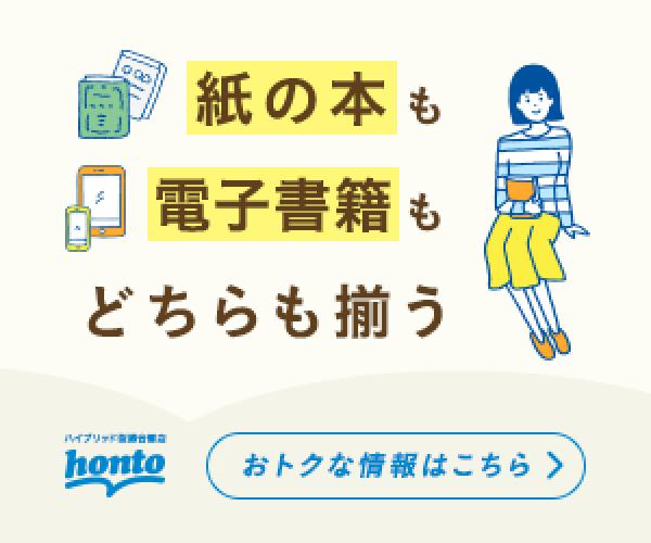 読みたい本に必ず出会える【honto電子書籍ストア】