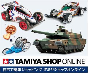 ミニ四駆、ラジコン、プラモデルから塗料、工具などの商品が豊富な【TAMIYA SHOP ONLINE 】