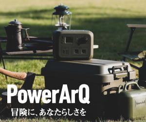 巨大モバイルバッテリー【ポータブル電源 PowerArQ】