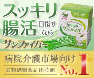 すっきり腸活【サンファイバー】初回980円でスッキリ体験!