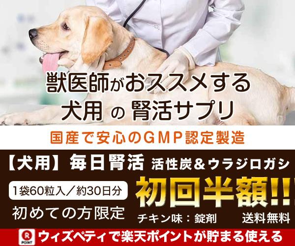 <初回50%オフ>【獣医師推奨】犬用サプリ(チキン味)「毎日腎活 活性炭&ウラジロガシ」