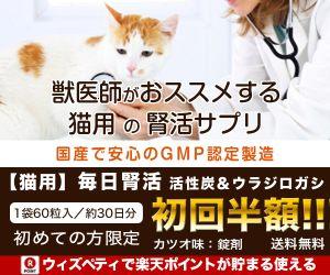 <初回半額>【獣医師推奨】猫用サプリ(カツオ味)「毎日腎活 活性炭&ウラジロガシ」