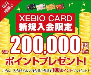 \総額20万円相当分/が当たるキャンペーン開催中!【ゼビオカード・ヴィクトリアカード】