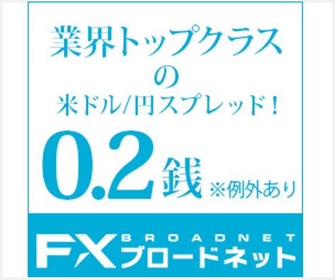 FXサービス取引コスト\満足度No.1/は【FXブロードネット】