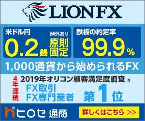 ≪ オリコン顧客満足度4年連続 第1位!≫ヒロセ通商の\ LION FX /