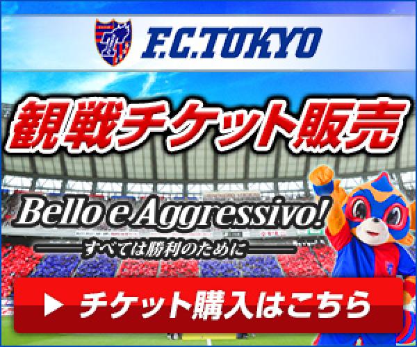 !サッカーファン必見!FC東京のチケット購入サイト
