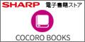 電子書籍ならシャープの【COCORO BOOKS】購入書籍は最大5台の端末で楽しめます★
