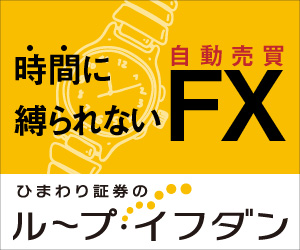 安心と信頼の< FX会社NO.1!>口座開設は無料【ひまわり証券】