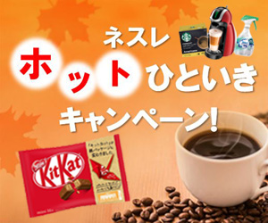 【コーヒーマシンが無料で使える!】ネスレのホットひといきキャンペーン開催中