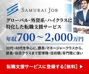 グローバル・外資系・ハイクラスに特化した 転職支援サービス【Samurai Job】