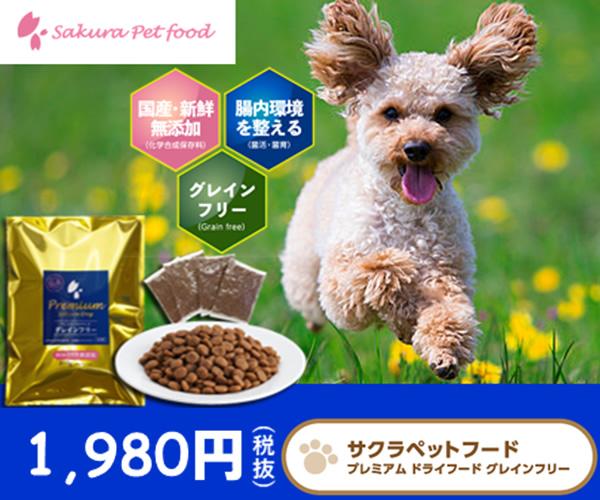 【初回限定送料無料】お腹の中から愛犬の健康を考えた「プレミアム ドライフード グレインフリー」