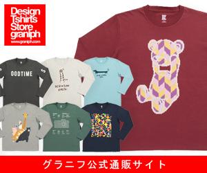 「Tシャツ×アート」を発信する 【デザインTシャツストア グラニフ】