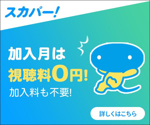 <加入月視聴料0円!>スカパー!でGAORA SPORTS を見よう!!