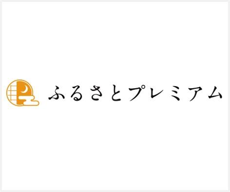 Amazonギフト券プレゼント中!【ふるさとプレミアム】