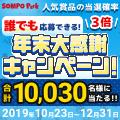 <12/31迄>アンケート回答で人気の家電をプレゼント【SOMPO Park】