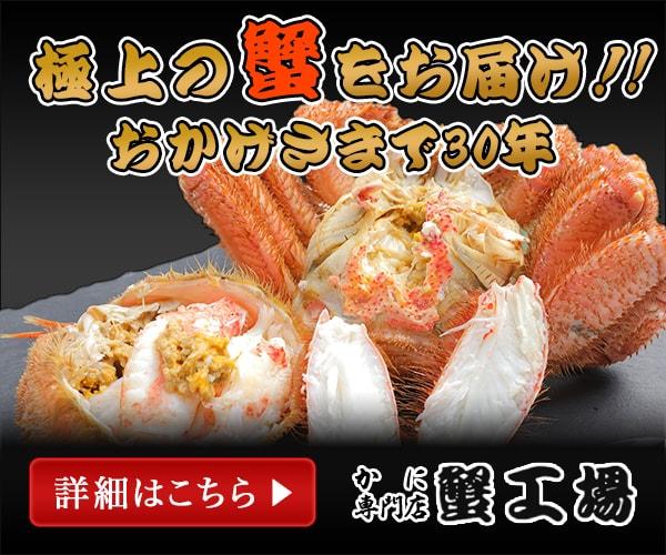 毛ガニ/ズワイガニ通販サイト蟹通販の【蟹工場】