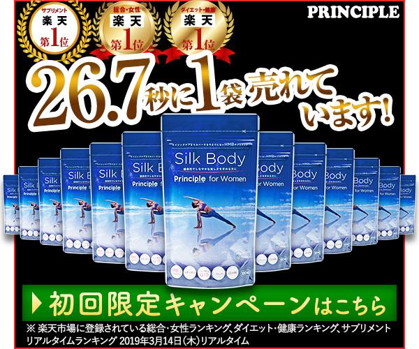 初回限定5,500円⇒980円!女性向けHMBサプリメント【Silk Body】