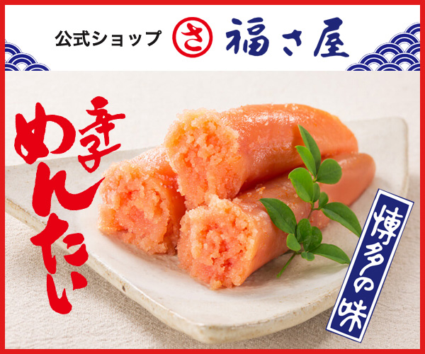 本場「博多の味」辛子明太子を福岡から全国へお届け【福さ屋】