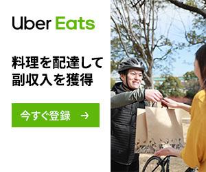 スキマ時間で稼げる!Uber Eats[ウーバーイーツ]配達パートナー募集中!