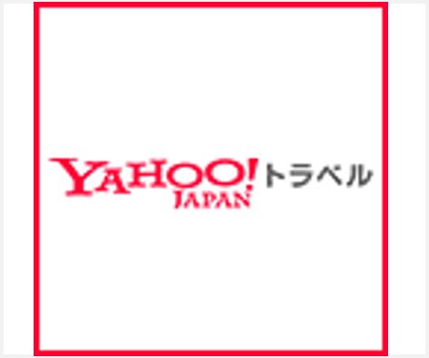 宿泊予約・ホテル予約なら【Yahoo!トラベル】が便利♪