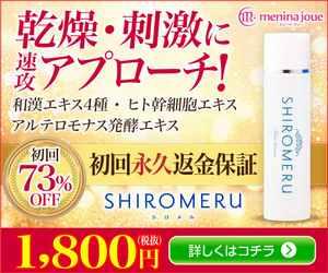 【定期コース初回分73%オフ】赤ら顔に速攻アプローチの化粧水SHIROMERU