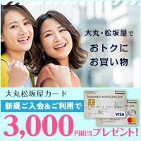 3000円相当ポイントが貰える!大丸松坂屋カード(JFRカード)