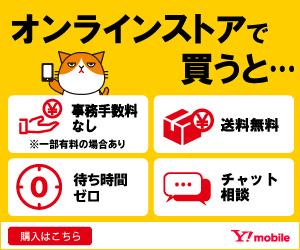 待ち時間ゼロでスムーズ♪【Y!mobile 公式オンラインストア】