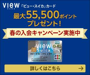 最大55,500円相当のポイントが貰える!「ビュー・スイカ」カード