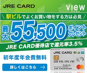 最大55,500円相当のJREポイントプレゼント!「JRE CARD」
