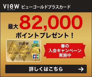 最大82,000ポイントプレゼント!【ビューゴールドプラスカード】