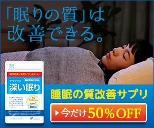 【初回限定66%オフ】睡眠の質改善サプリ「アラプラス深い眠り」