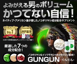 リピート率94.7%!【ぐんぐん】定期購入で2,540円OFF