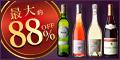 【最大8割引き】の限定価格でミシュラン星付きワインが手に入る!