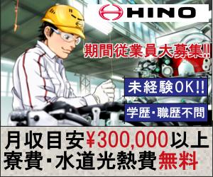 【期間従業員大募集】日野自動車はたっぷり稼げて誇れる仕事!入社特典も期間限定でついてます♪