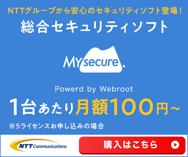 ≪1ヶ月間無料≫NTTグループのセキュリティソフト【マイセキュア】