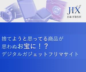 <会員登録無料>デジタルガジェット専門フリマサイト【日本IT取引所】