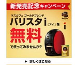 マシンはレンタル無料♪ネスレ【バリスタ アイ】コーヒーカートリッジお届け便