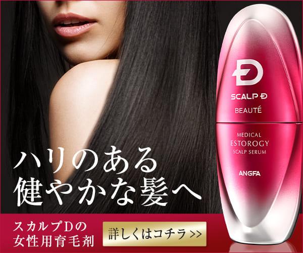 強く抜けにくい髪を育む【スカルプD ボーテ メディカルエストロジー スカルプセラム 薬用育毛剤】