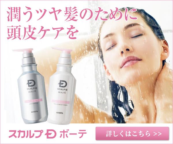 頭皮と髪をケアする薬用スカルプシャンプー【スカルプDボーテ】