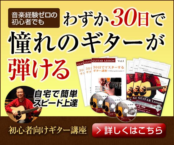 【ギター3弾セット】30日でマスターするギター講座DVD&テキスト 1~3弾セット