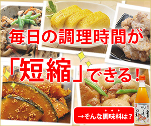 【味とこころ】特選料亭白だし「四季の彩」お試しセットが送料無料!
