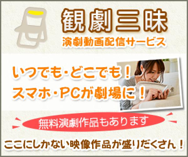 演劇動画配信サービス【観劇三昧】演劇動画を観て、劇団を応援しよう!