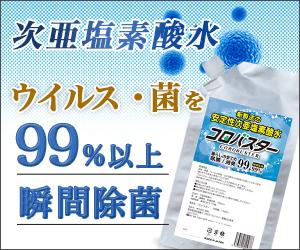 ウイルス・菌を99%以上除菌!【コロバスター】