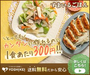 お得な5日間お試しメニュー♪【ヨシケイ】の食材宅配サービス