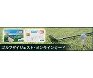 年会費無料!【GDOカード】はゴルフ好きに嬉しい特典が沢山♪
