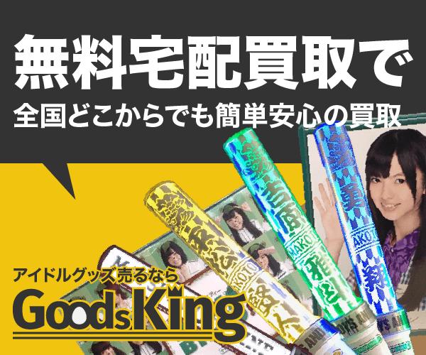 アイドルグッズ売るなら「グッズキング」無料宅配買取!