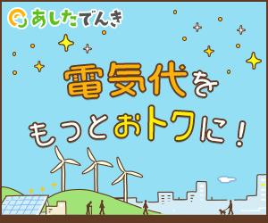 ご家庭向け新電力【あしたでんき】基本料金0円!