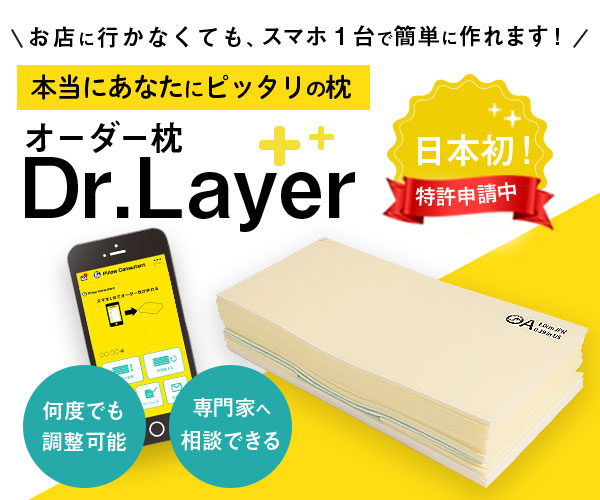 あなたにピッタリの枕に変身!高さ調整AI枕「Dr.Layer」